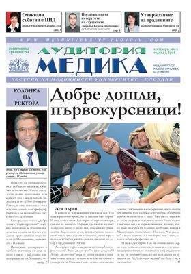 Аудитория медика Година 1, Бр. 1 Септември 2012 г.