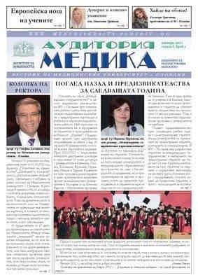 Аудитория медика Година 1, Бр. 2 Ноември 2012 г.
