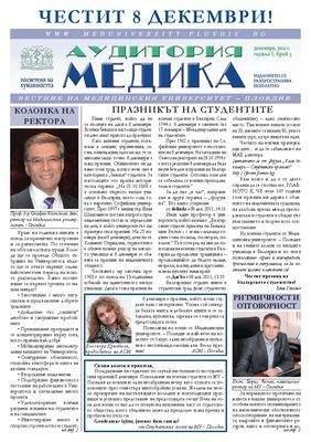 Аудитория медика Година 1, Бр. 3 Декември 2012 г.