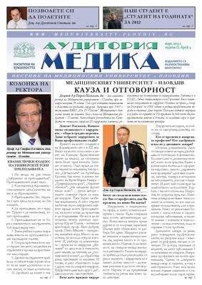 Аудитория медика Година 2, Бр. 4 Март 2013 г.