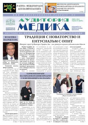 Аудитория медика Година 2, Бр. 5 Април 2013 г.