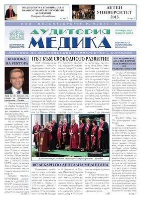 Аудитория медика Година 2, Бр. 6 Септември 2013 г.