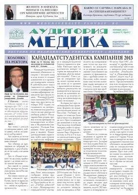 Аудитория медика Година 2, Бр. 7 ноември 2013 г.