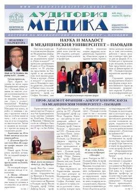Аудитория медика Година 3, Бр. 9 май 2014 г.