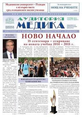 Аудитория медика Година 3, Бр. 11 Септември 2014 г.
