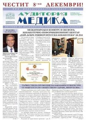 Аудитория медика Година 3, Бр. 12 Ноември 2014 г.