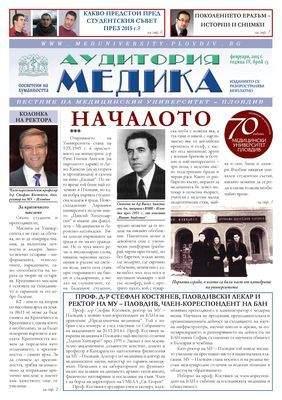 Аудитория медика Година 4, Бр. 13 Февруари 2015 г.