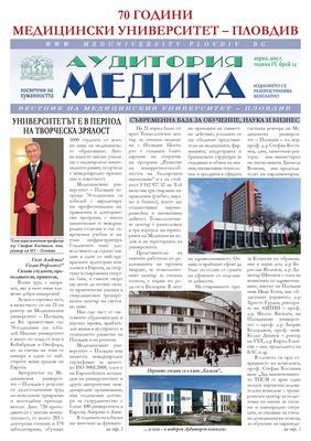 Аудитория медика Година 4, Бр. 14 Април 2015 г.