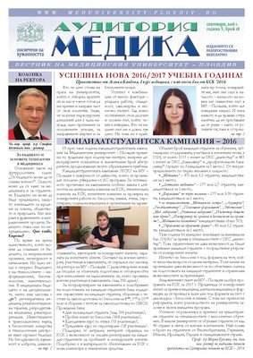 Аудитория медика Година 5, Бр. 18 Септември 2016 г.