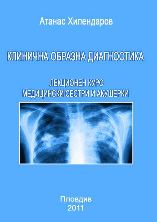 Клинична образна диагностика. Актуализиран лекционен курс. Медицински сестри и акушерки
