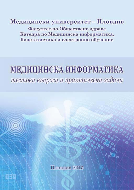 Медицинска информатика – тестови въпроси и практически задачи