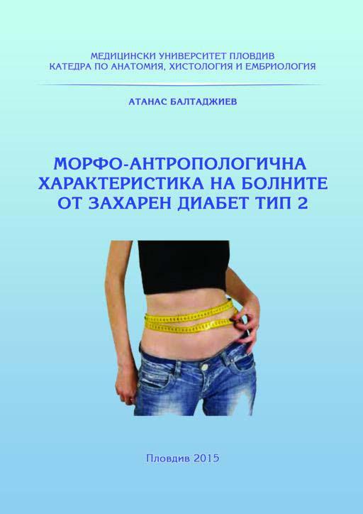Морфо-антропологична характеристика на болните от захарен диабет тип 2