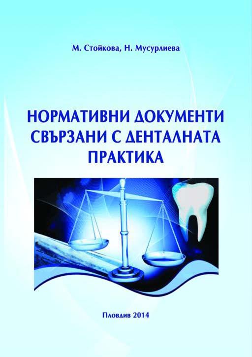 Нормативни документи свързани с денталната практика