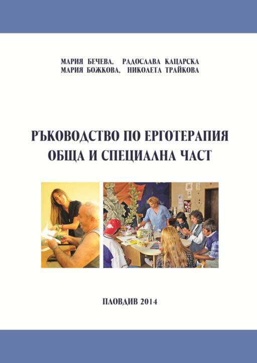 """Ръководство по ерготерапия – обща и специална част (за специалност """"Рехабилитатор"""")"""
