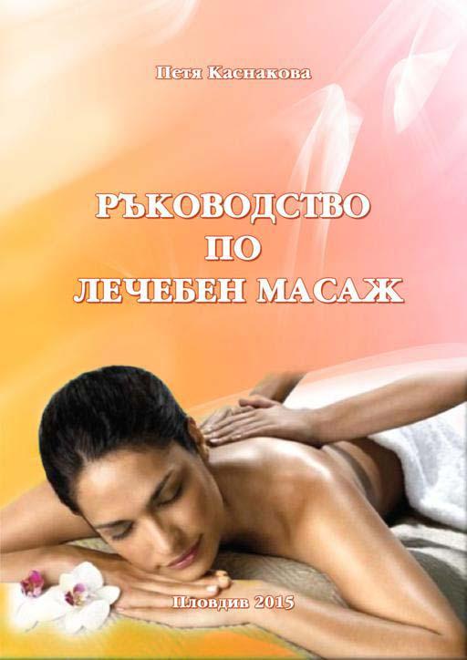 Ръководство по лечебен масаж