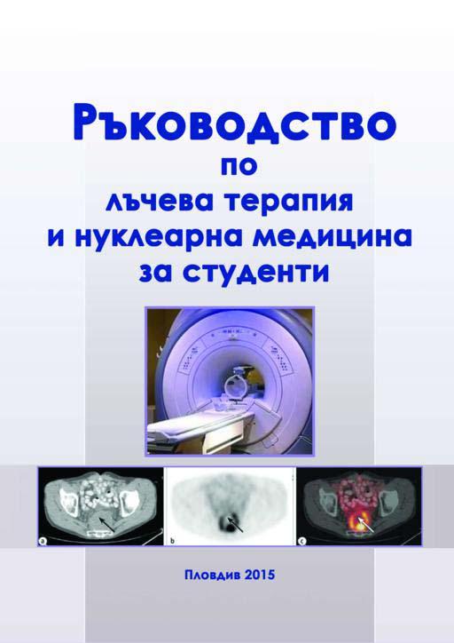 Ръководство по лъчева терапия и нуклеарна медицина за студенти