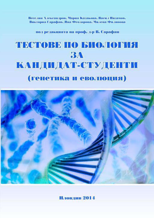 Сборник с тестове по биология за кандидат-студенти (генетика и еволюция)
