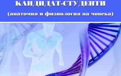 Сборник с тестове по биология за кандидат-студенти
