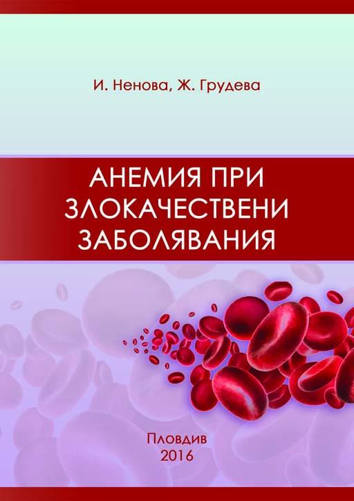 Анемия при злокачествени заболявания