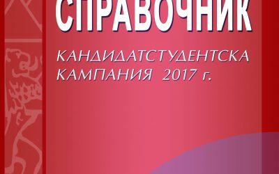 Справочник за кандидат-студентa 2017