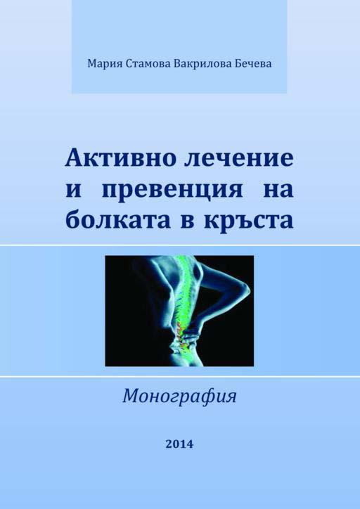 Активно лечение и превенция на болката в кръста