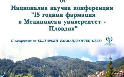 """Сборник статии Национална научна конференция """"15 години фармация в МУ – Пловдив"""""""