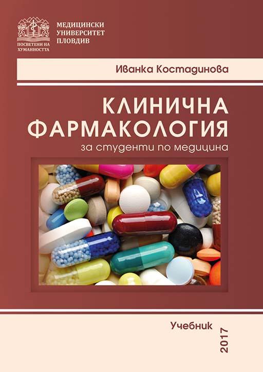 Клинична фармакология за студенти по медицина