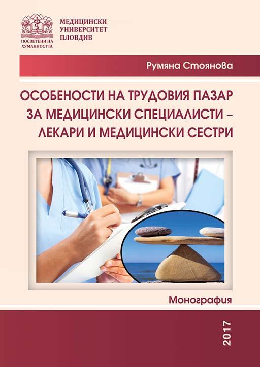 Особености на трудовия пазар. За медицински специалисти – лекари и медицински сестри