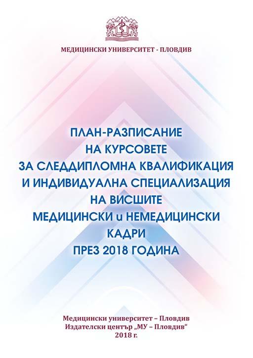 План-разписание на курсовете за следдипломна квалификация и индивидуална специализация на висшите медицински кадри през 2018 година