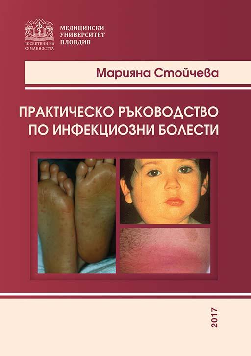 Практическо ръководство по инфекциозни болести