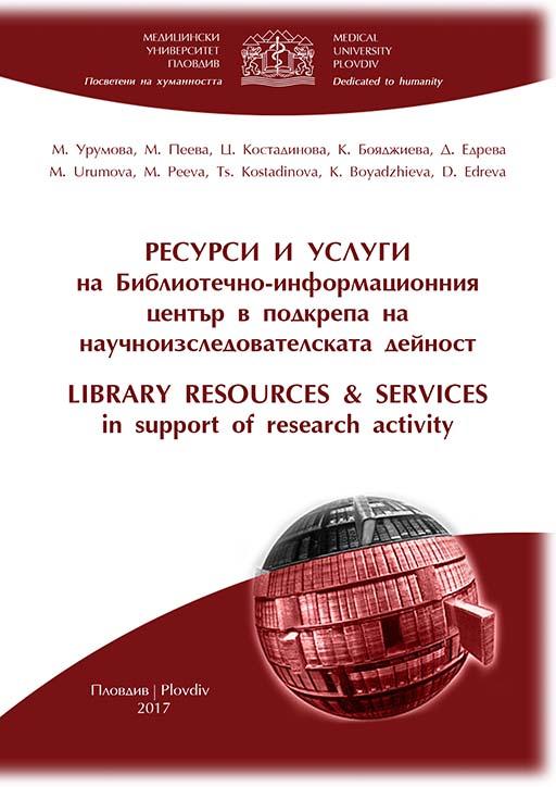 Ресурси и услуги на Библиотечно-информационния център в подкрепа на научноизследователската дейност | Library Resources & Services in Support of Research Activity