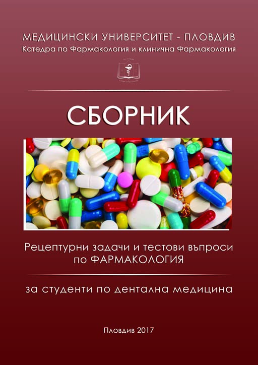 """Сборник тестови въпроси и рецептурни задачи по фармакология за студенти специалност """"Дентална медицина"""""""