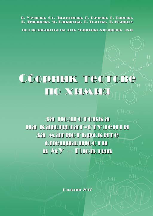 Сборник тестове по химия за подготовка на кандидат-студенти за магистърските специалности в МУ-Пловдив – 2017 г.