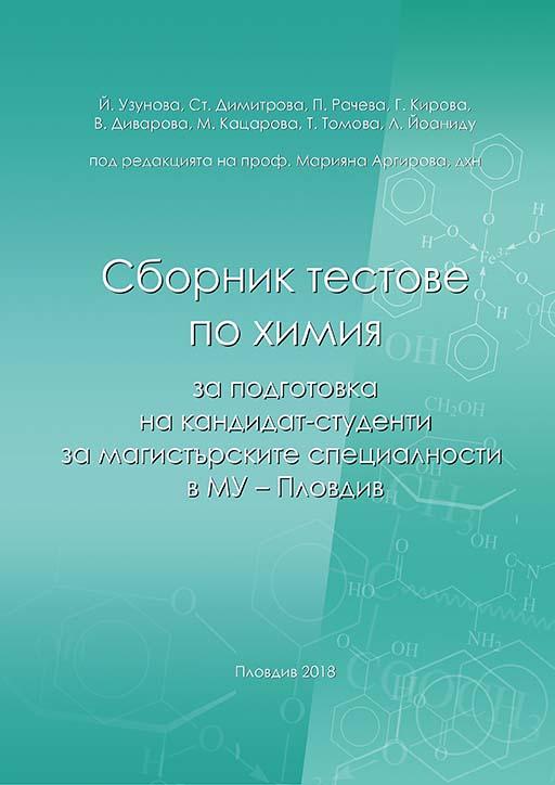 Сборник тестове по химия за подготовка на кандидат-студенти за магистърските специалности в МУ-Пловдив – 2018 г.