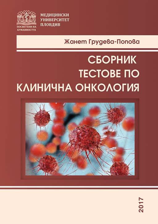 Сборник тестове по Клинична онкология