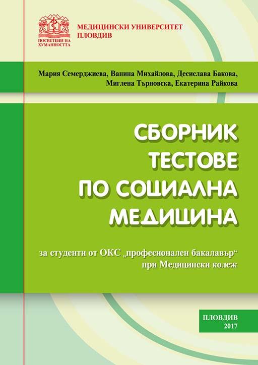 """Сборник тестове по социална медицина за студенти от ОКС """"професионален бакалавър"""" при Медицински колеж"""