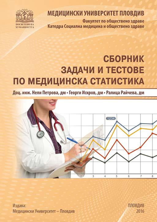 Сборник задачи и тестове по Медицинска статистика