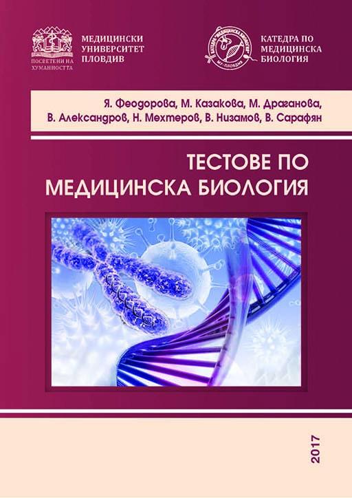 Тестове по медицинска биология