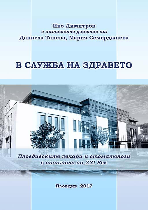 В служба на здравето. Пловдивските лекари и стоматолози в началото на XXI век