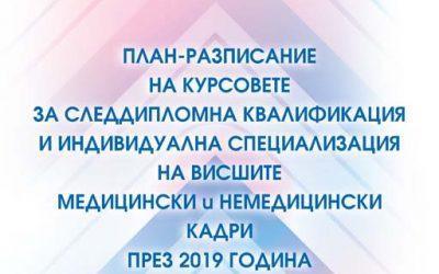 План-разписание курсове СДО – 2019
