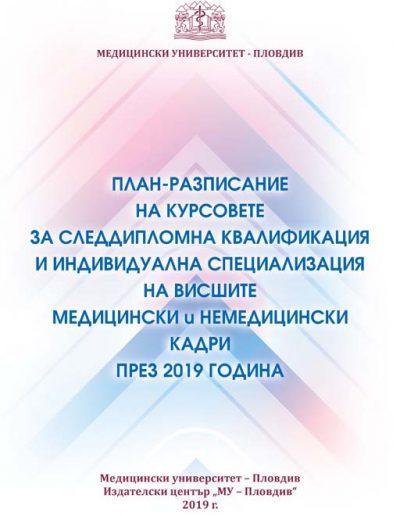 ПЛАН-РАЗПИСАНИЕ КУРСОВЕ - 2019, СДО, МУ-Пловдив