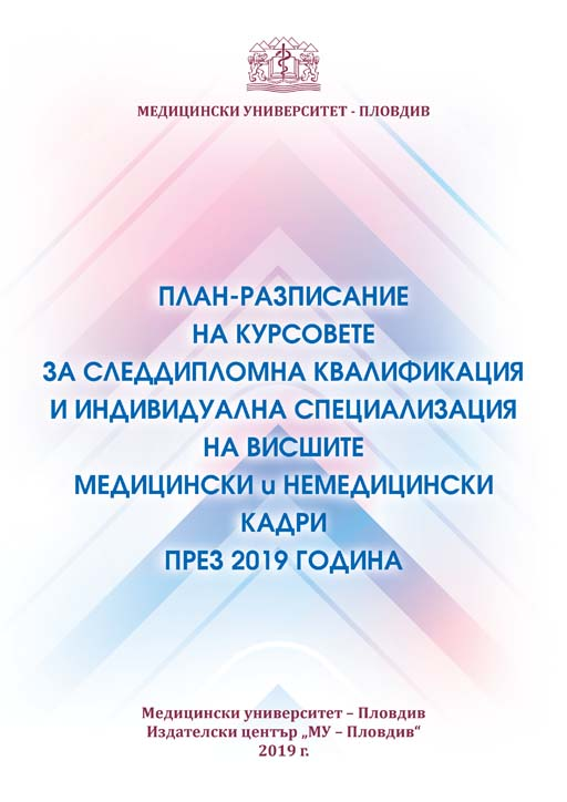 ПЛАН-РАЗПИСАНИЕ КУРСОВЕ – 2019, СДО, МУ-Пловдив