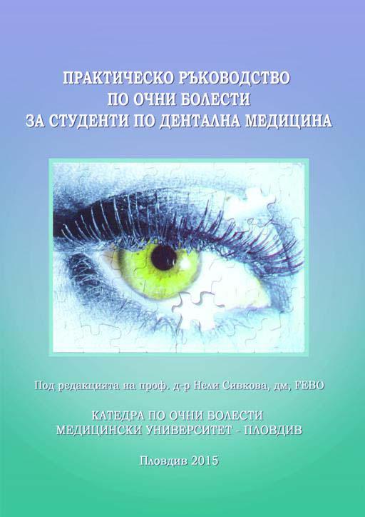 Практическо ръководство по очни болести за студенти по дентална медицина