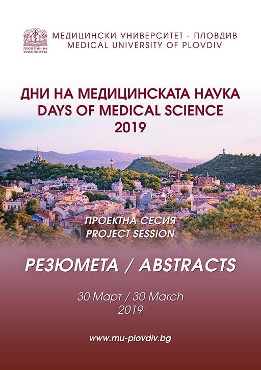 Дни на медицинската наука 2019 – резюмета