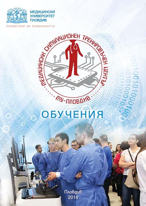 Обучения в Медицинския симулационен тренировъчен център