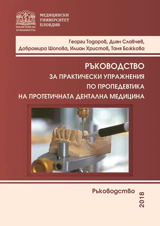Ръководство за практически упражнения по пропедевтика на протетичната дентална медицина