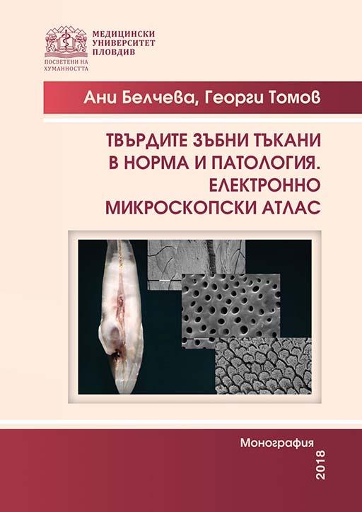 Твърдите зъбни тъкани в норма и патология – електронно микроскопски атлас