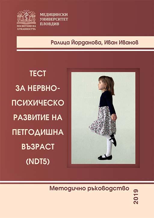 Тест за нервно-психическо развитие на петгодишна възраст (NDT5)