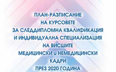 План-разписание курсове СДО – 2020