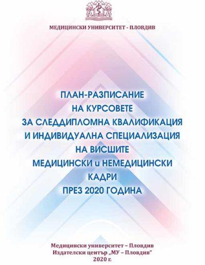 ПЛАН-РАЗПИСАНИЕ КУРСОВЕ - 2020, СДО, МУ-Пловдив